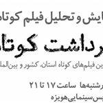 سومین «برداشت کوتاه» سال ۹۵ امروز در مشهد برگزار میشود