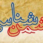"""ویژه برنامه """"دشمن شناسی فرهنگی"""" در مشهد مقدس برگزار میشود"""