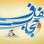 برگزاری اجلاس سراسری فعالان فرهنگی جبهه عفاف و حجاب در مشهد مقدس