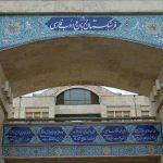 فرهنگستان ادب فارسی؛ نهادی برای حفظ فرهنگ ایرانی