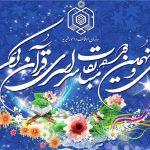 برگزاری۳۹ دوره مسابقه قرآن اداره اوقاف خراسان رضوی
