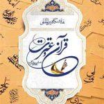 نمایشگاه قرآن مشهد در افق ۲۰۱۷