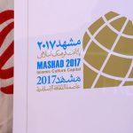 برگزاری همایش مدیران مسئول رسانهها ویژه رویداد مشهد ۲۰۱۷