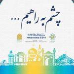 آماده شدن فهرست اولیه شهرهای مدعو در اجلاس شهرداران جهان اسلام مشهد ۲۰۱۷