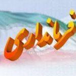 همکاری فرمانداری مشهد و شورای شهر بر مبنای قانون و بدون نزاع