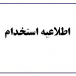جزئیات برگزاری ۲ آزمون استخدامی در مهر و آبان امسال برای جذب نیرو در بخش دولتی