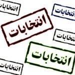 برگزاری انتخابات جبهه پیروان خط امام و رهبری خراسان رضوی