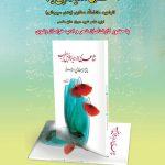 رونمایی از کتاب اولین شهید شاعر دوران دفاع مقدس در مشهد