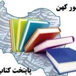 زیرساختهای نیشابور برای میزبانی نمایشگاه کتاب استان آماده است