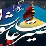"""برگزاری سوگواره """"بصیرت عاشورایی """"در هفت پهنه حاشیه شهر مشهد"""