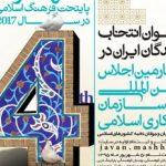 نمایندگان ایران در چهارمین اجلاس بینالمللی مدل سازمان همکاری اسلامی معرفی شدند