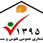 انجام بازشماری سرشماری عمومی نفوس و مسکن ۹۵ استان