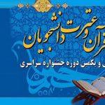 سی و یکمین جشنواره قرآن و عترت دانشجویی در مشهد مقدس برگزار می شود