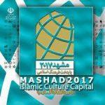 تثبیت ردیف «مشهد ۲۰۱۷» در بودجه