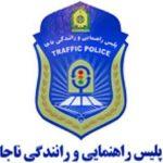 توضیحات پلیس درباره انتقال خودرو حامل ۲ کودک به پارکینگ