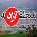 لزوم ثبت شهر مشهد به عنوان اولین منطقه آزاد علمی کشور همزمان با فرصت مشهد ۲۰۱۷