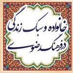 مشهد۲۰۱۷ فرصتی برای ترویج سبک زندگی رضوی