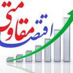 تبلور اقتصاد مقاومتی در شهرداری مشهد