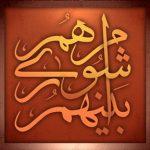 صحت انتخابات شورای شهر مشهد در دست بررسی است
