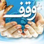 ثبت ۲۳ رقبه موقوفه جدید در آستان قدس رضوی