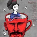 مونولوگ جذاب، قصه اجتماعی و بازی روان