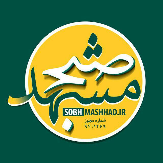 پایگاه خبری صبح مشهد