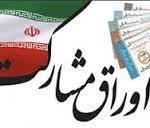 سود تمامی اوراق مشارکتهای منتشر شده شهرداری مشهد واریز شد