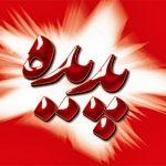 همزمان با جشن ملی گلدان؛ پدیده گلباران می شود