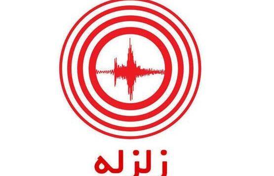 مردم مشهد نگران وقوع زلزله نباشند