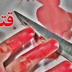 قتل زن جوان با ضربات متعدد چاقو در حمام خانه