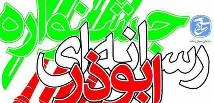 «جشنواره رسانه ای ابوذر» در خراسان رضوی برگزار میشود