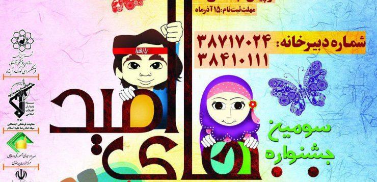 مشارکت مهد کودک ها در برگزاری غنچه های امید