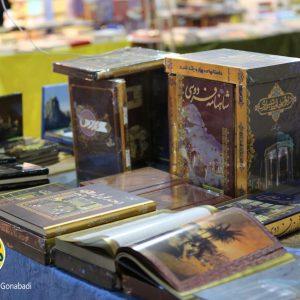 نمایشگاه ناشران جهان اسلام