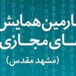 با حضور وزیر ارتباطات در مشهد: همایش ملی فضای مجازی پاک برگزار میشود