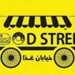 به منظور بهرهمندی زائران و مسافران نوروزی؛ خیابان غذا مشهد برای نخستین بار در کشور آغاز به کار میکند!