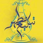 پایان جشنواره تبلیغ مطهر با معرفی افراد برتر در مشهد