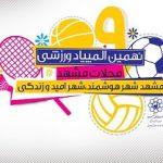 برگزاری نهمین دوره المپیاد ورزشی آقایان محلات منطقه چهار مشهد در ۱۱ رشته ورزشی