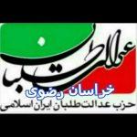 بیانیه حزب عدالت طلبان ایران اسلامی به مناسبت چهلمین سالگرد انقلاب اسلامی