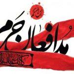 """ایران ام القراء جامعه اسلامی/کمپین""""من هم مدافع حرمم"""" یک حرکت دینی و اعتقادی است"""