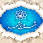 اراضی بزرگ مقیاس شهرداری مشهد سنددار  می شوند