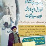 پیگیری ثبت سالروز ورود امام رضا(ع) به نیشابور در تقویم ملی