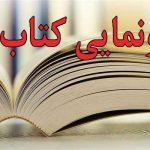 پنج کتاب ارزشمند تاریخ پزشکی خراسان رضوی رونمایی می شود