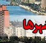 برگزاری هجدهمین نشست معاونان برنامهریزی و توسعه کلانشهرهای کشور در مشهد