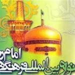 ۱۴ مرداد آغاز چهاردهمین جشنواره بین المللی امام رضا(ع) در ایران و ۲۴۰۰ نقطه جهان