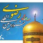 جشنواره بینالمللی امام رضا (ع) در ۲ هزار نقطه جهان برگزار میشود