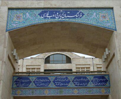 فرهنگستان فارسی