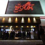 با رایزنی مدیر کل فرهنگ و ارشاد اسلامی خراسان رضوی صورت پذیرفت: ۱۴ فیلم جشنواره فیلم فجر به ۲۲ فیلم افزایش یافت