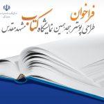 انتشار فراخوان مسابقه طراحی پوستر هجدهمین نمایشگاه کتاب مشهد