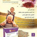 قرص کروسینا، ساخت محققان دانشگاه علوم پزشکی مشهد به مرحله تولید رسید