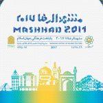 هویت بصری مشهدالرضا(ع) ۲۰۱۷ رونمایی شد